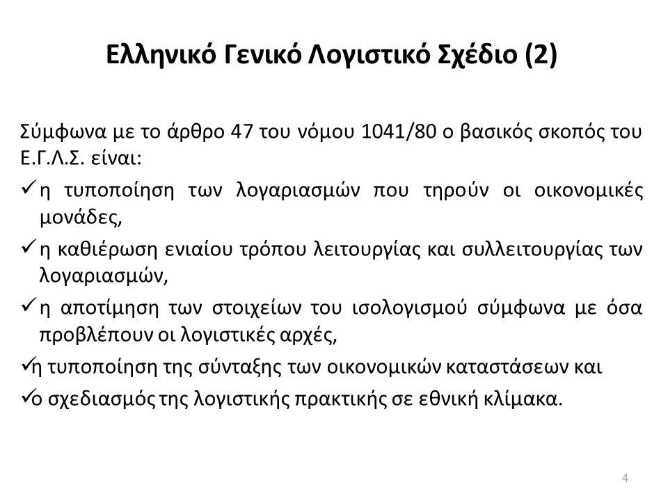 Ελληνικό Γενικό Λογιστικό Σχέδιο (2) Σύμφωνα με το άρθρο 47 του νόμου 1041/80 ο βασικός σκοπός του Ε.Γ.Λ.Σ.
