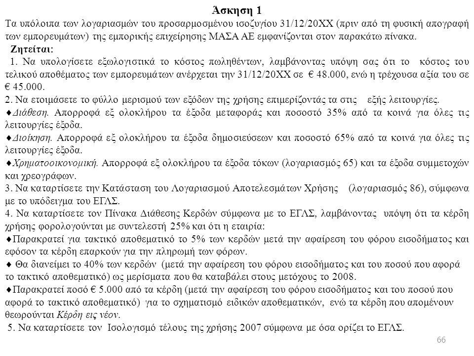 Άσκηση 1 Tα υπόλοιπα των λογαριασμών του προσαρμοσμένου ισοζυγίου 31/12/20ΧΧ (πριν από τη φυσική απογραφή των εμπορευμάτων) της εμπορικής επιχείρησης ΜΑΣΑ ΑΕ εμφανίζονται στον παρακάτω πίνακα.