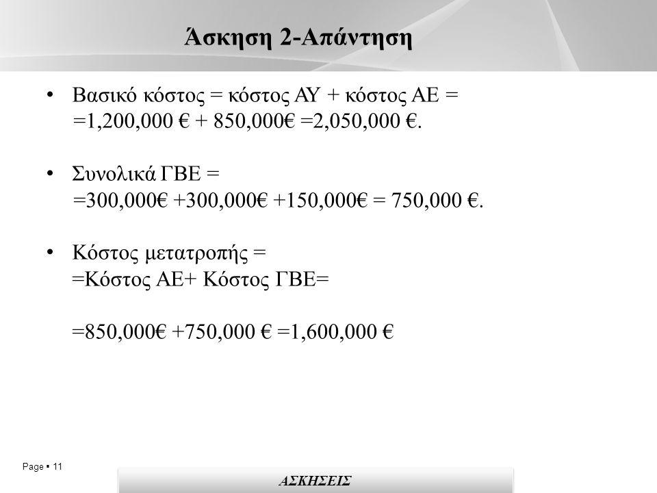 Page  11 Άσκηση 2-Απάντηση ΑΣΚΗΣΕΙΣ Βασικό κόστος = κόστος ΑΥ + κόστος ΑΕ = =1,200,000 € + 850,000€ =2,050,000 €.