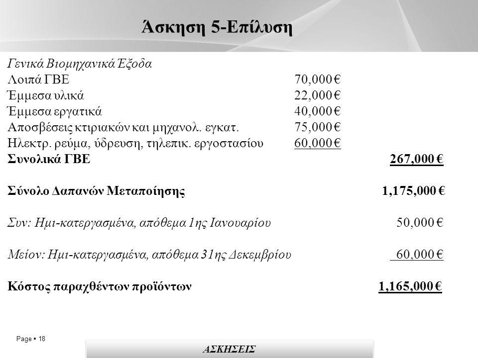 Page  18 Άσκηση 5-Επίλυση ΑΣΚΗΣΕΙΣ Γενικά Βιομηχανικά Έξοδα Λοιπά ΓΒΕ 70,000 € Έμμεσα υλικά 22,000 € Έμμεσα εργατικά 40,000 € Αποσβέσεις κτιριακών και μηχανολ.