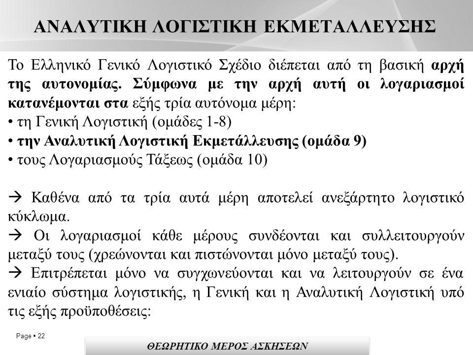 Page  22 ΑΝΑΛΥΤΙΚΗ ΛΟΓΙΣΤΙΚΗ ΕΚΜΕΤΑΛΛΕΥΣΗΣ Το Ελληνικό Γενικό Λογιστικό Σχέδιο διέπεται από τη βασική αρχή της αυτονομίας.