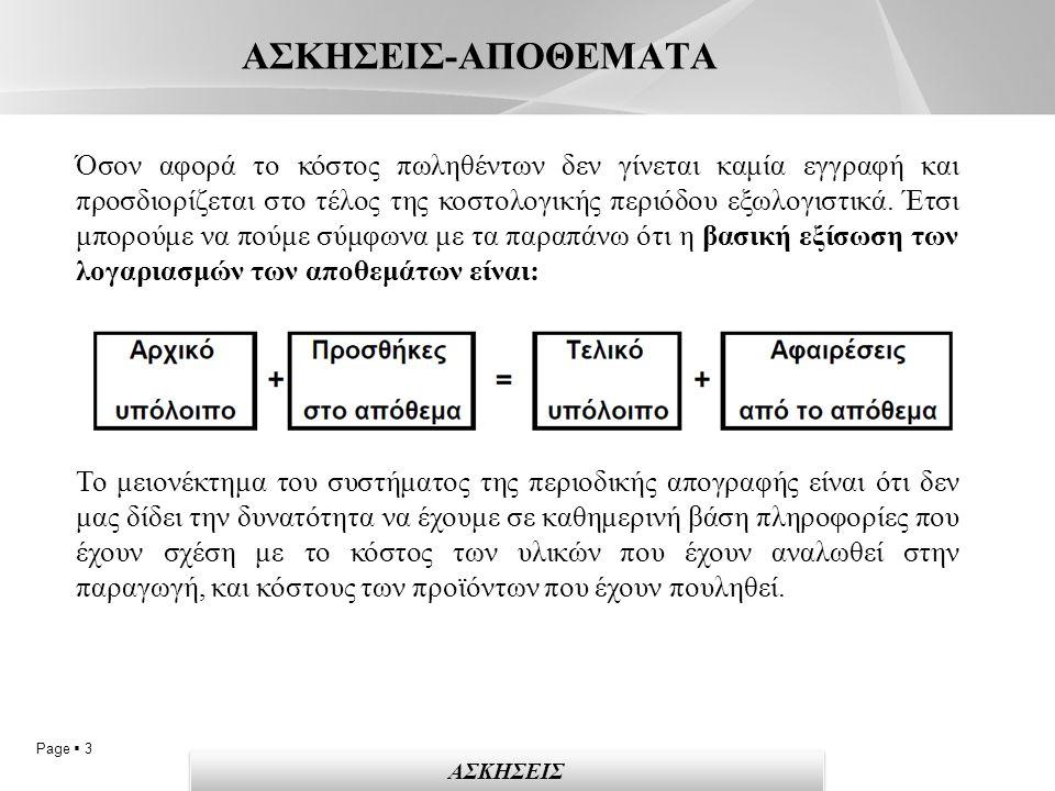 Page  3 ΑΣΚΗΣΕΙΣ-ΑΠΟΘΕΜΑΤΑ ΑΣΚΗΣΕΙΣ Όσον αφορά το κόστος πωληθέντων δεν γίνεται καμία εγγραφή και προσδιορίζεται στο τέλος της κοστολογικής περιόδου εξωλογιστικά.