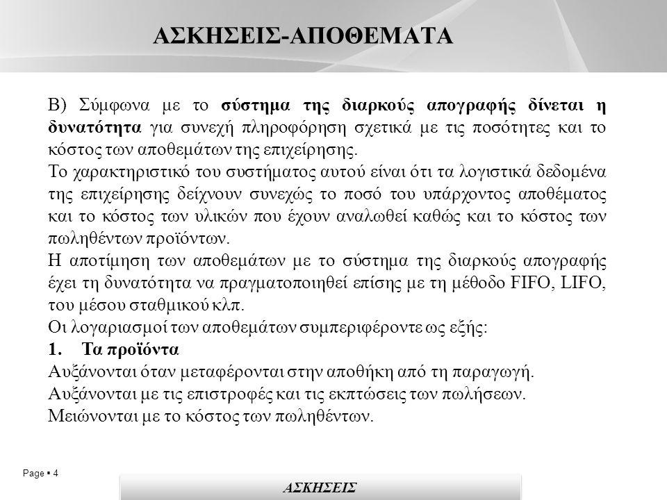 Page  35 Παραδείγματα #3 Η επιχείρηση «ΖΗΤΑ» αγόρασε πρώτες ύλες χωρίς να συνοδεύονται από τιμολόγιο.