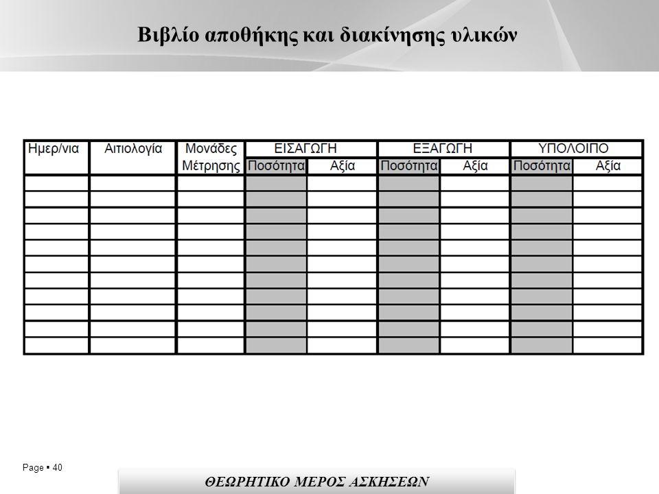 Page  40 Βιβλίο αποθήκης και διακίνησης υλικών ΘΕΩΡΗΤΙΚΟ ΜΕΡΟΣ ΑΣΚΗΣΕΩΝ