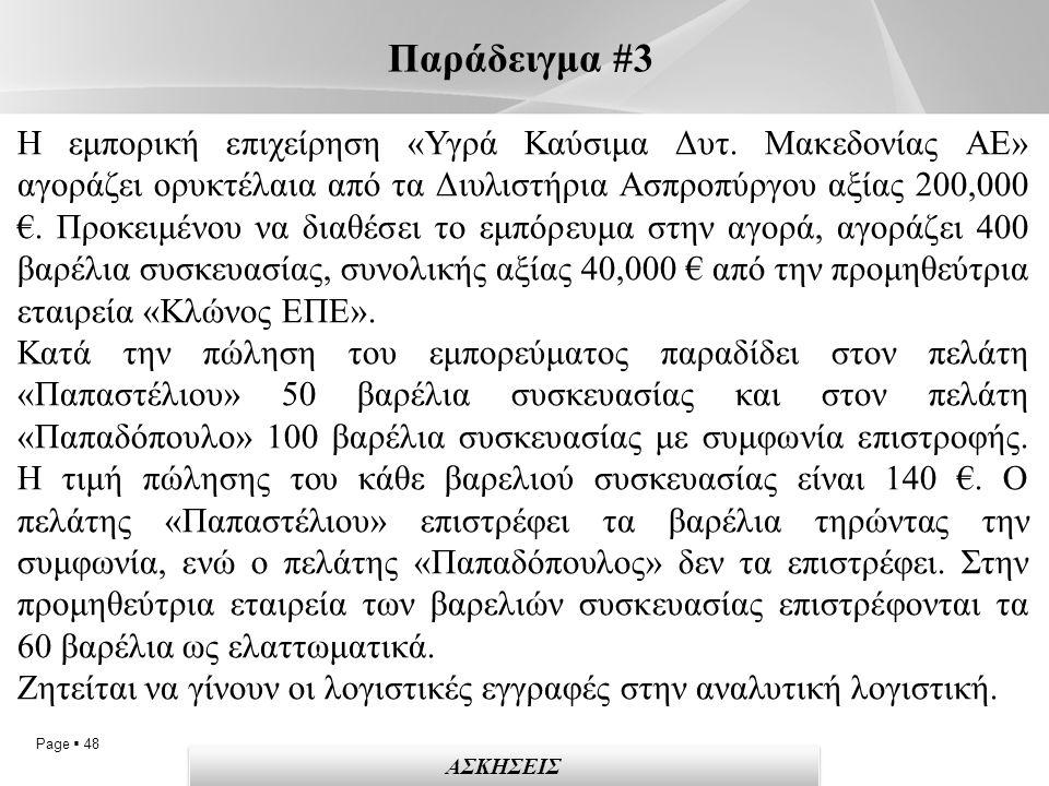 Page  48 Παράδειγμα #3 Η εμπορική επιχείρηση «Υγρά Καύσιμα Δυτ.