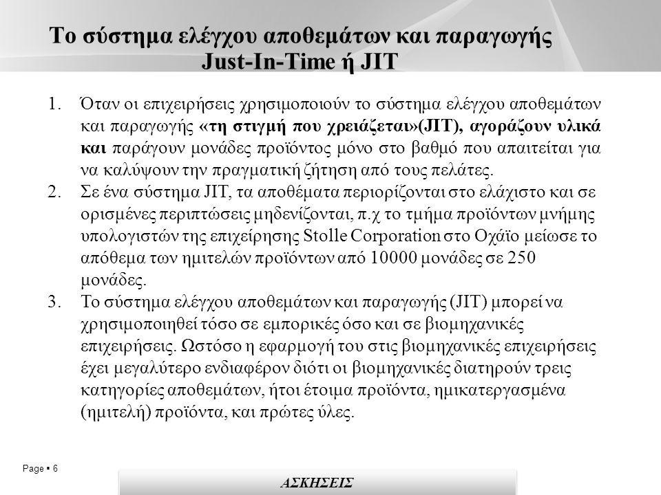 Page  17 Άσκηση 5 Ζητούμενα και Επίλυση ΑΣΚΗΣΕΙΣ Ζητούνται: 1) Το κόστος των παραχθέντων προϊόντων 2) Το κόστος των πωληθέντων προϊόντων 3) Το αποτέλεσμα της χρήσης Επίλυση Κόστος παραχθέντων προϊόντων Άμεσα Υλικά Πρώτες και βοηθ.