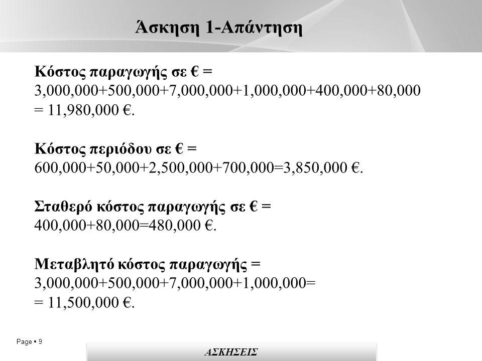 Page  9 Άσκηση 1-Απάντηση ΑΣΚΗΣΕΙΣ Κόστος παραγωγής σε € = 3,000,000+500,000+7,000,000+1,000,000+400,000+80,000 = 11,980,000 €.