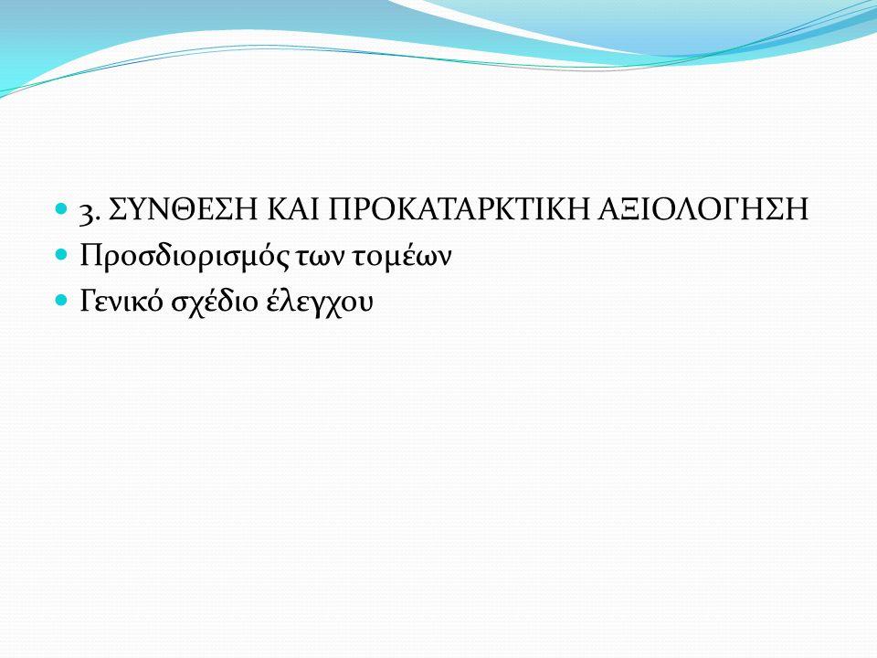3. ΣΥΝΘΕΣΗ ΚΑΙ ΠΡΟΚΑΤΑΡΚΤΙΚΗ ΑΞΙΟΛΟΓΗΣΗ Προσδιορισμός των τομέων Γενικό σχέδιο έλεγχου