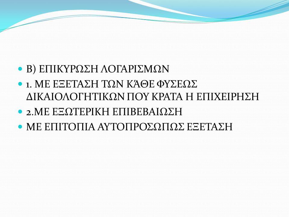 Β) ΕΠΙΚΥΡΩΣΗ ΛΟΓΑΡΙΣΜΩΝ 1.