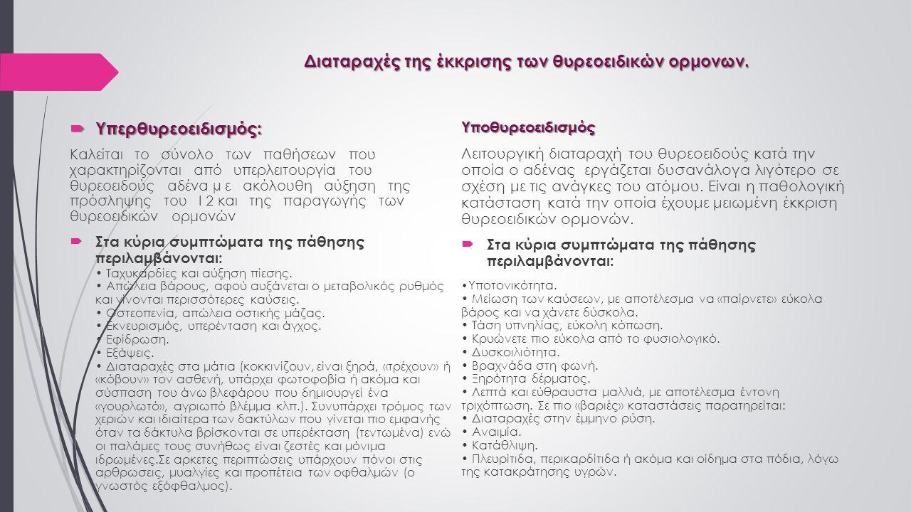 Διαταραχές της έκκρισης των θυρεοειδικών ορμονων.  Υπερθυρεοειδισμός: Καλείται το σύνολο των παθήσεων που χαρακτηρίζονται από υπερλειτουργία του θυρε