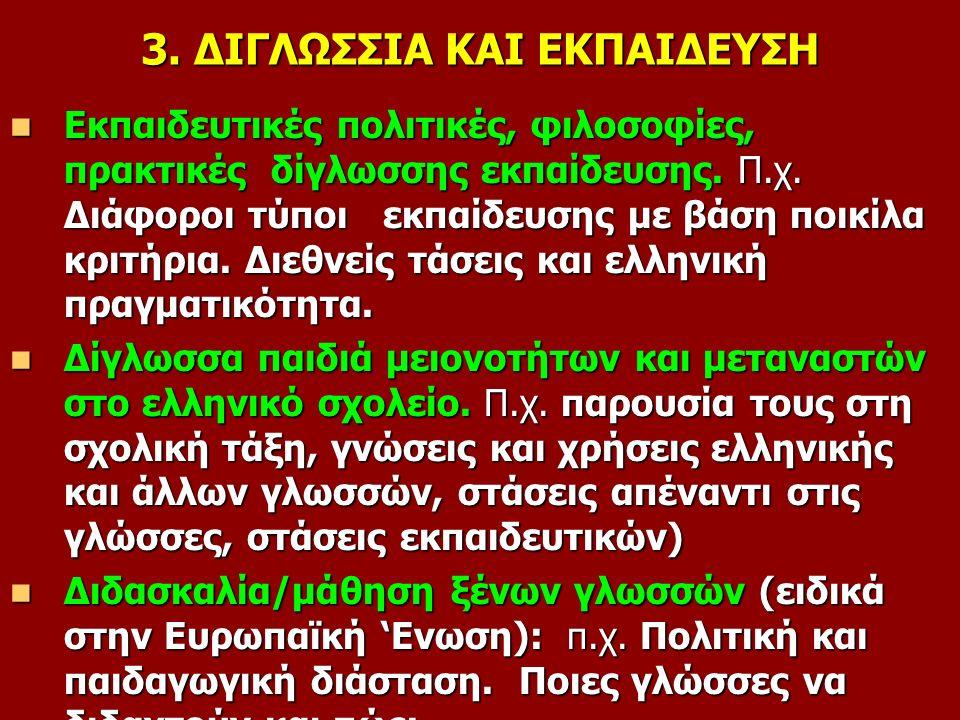 3. ΔΙΓΛΩΣΣΙΑ ΚΑΙ ΕΚΠΑΙΔΕΥΣΗ Εκπαιδευτικές πολιτικές, φιλοσοφίες, πρακτικές δίγλωσσης εκπαίδευσης.