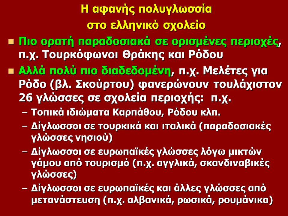 Η αφανής πολυγλωσσία στο ελληνικό σχολείο Πιο ορατή παραδοσιακά σε ορισμένες περιοχές, π.χ.