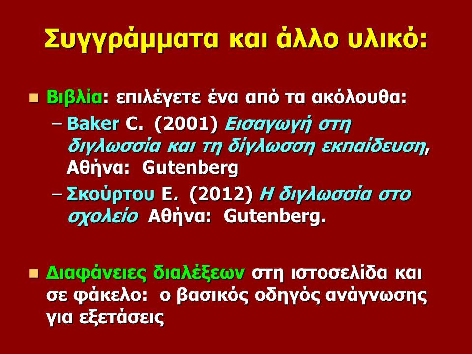 Συγγράμματα και άλλο υλικό: Bιβλία: επιλέγετε ένα από τα ακόλουθα: Bιβλία: επιλέγετε ένα από τα ακόλουθα: –Βaker C.