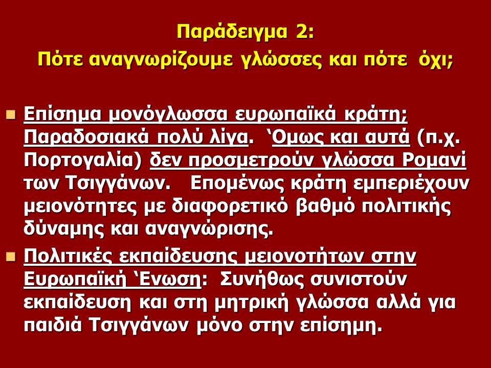 Παράδειγμα 2: Πότε αναγνωρίζουμε γλώσσες και πότε όχι; Επίσημα μονόγλωσσα ευρωπαϊκά κράτη; Παραδοσιακά πολύ λίγα.