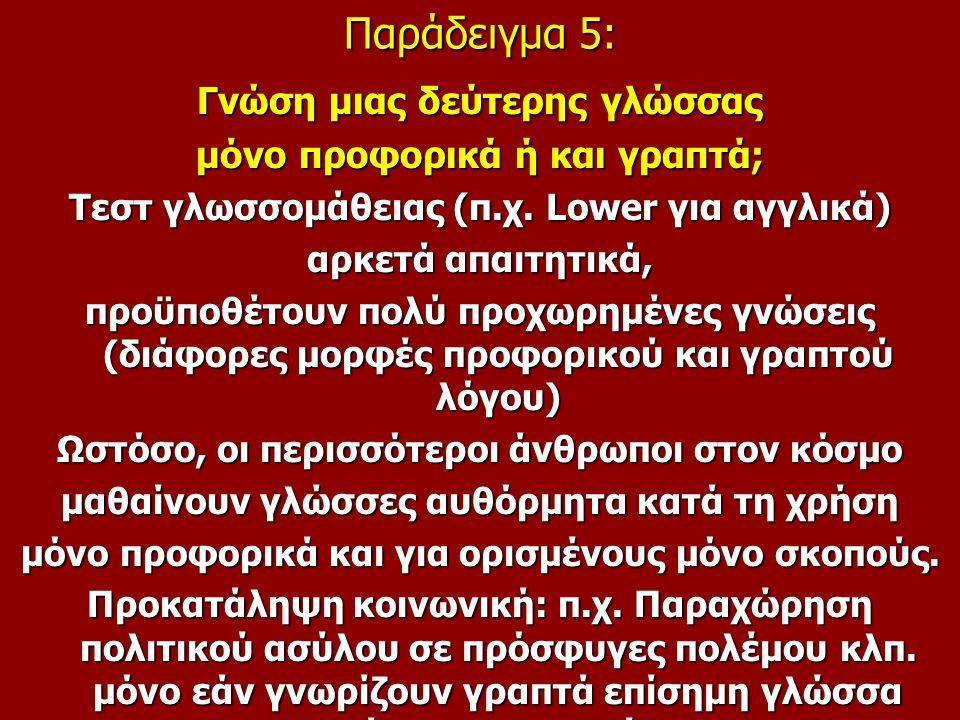 Παράδειγμα 5: Γνώση μιας δεύτερης γλώσσας μόνο προφορικά ή και γραπτά; Tεστ γλωσσομάθειας (π.χ.