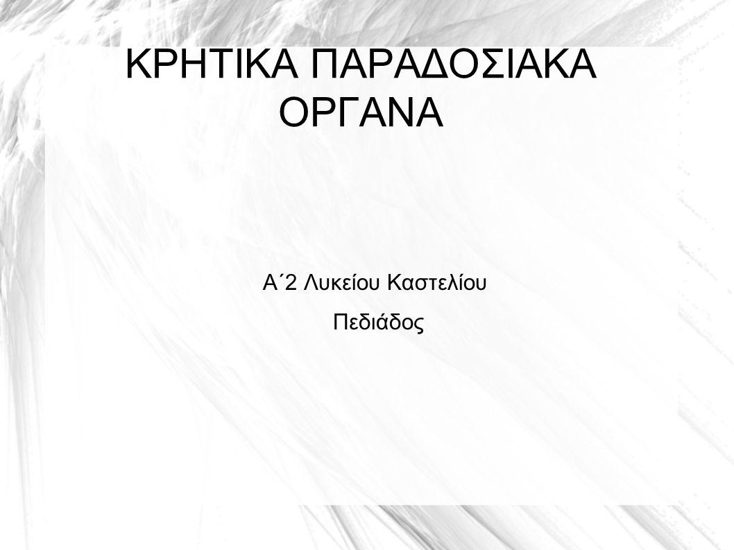 ΚΡΗΤΙΚΑ ΠΑΡΑΔΟΣΙΑΚΑ ΟΡΓΑΝΑ Α΄2 Λυκείου Καστελίου Πεδιάδος