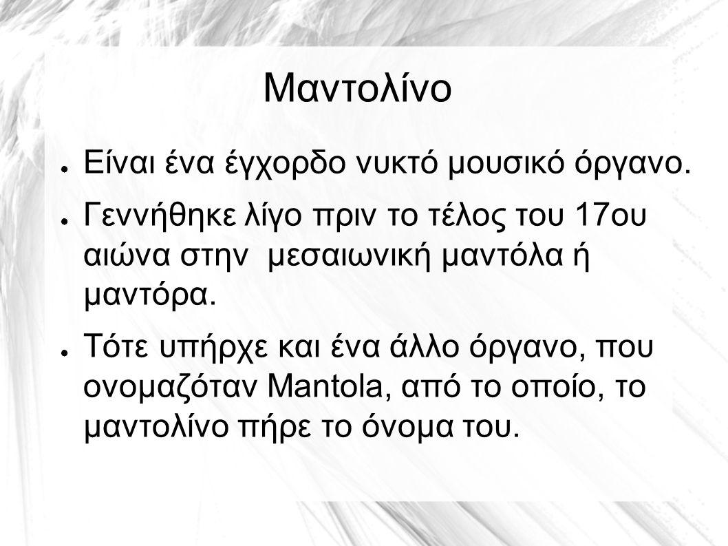 Μαντολίνο ● Είναι ένα έγχορδο νυκτό μουσικό όργανο.