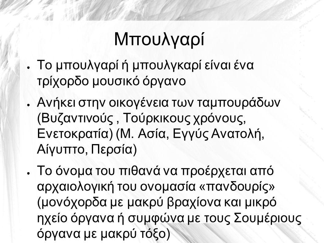 Μπουλγαρί ● Το μπουλγαρί ή μπουλγκαρί είναι ένα τρίχορδο μουσικό όργανο ● Ανήκει στην οικογένεια των ταμπουράδων (Βυζαντινούς, Τούρκικους χρόνους, Ενετοκρατία) (Μ.