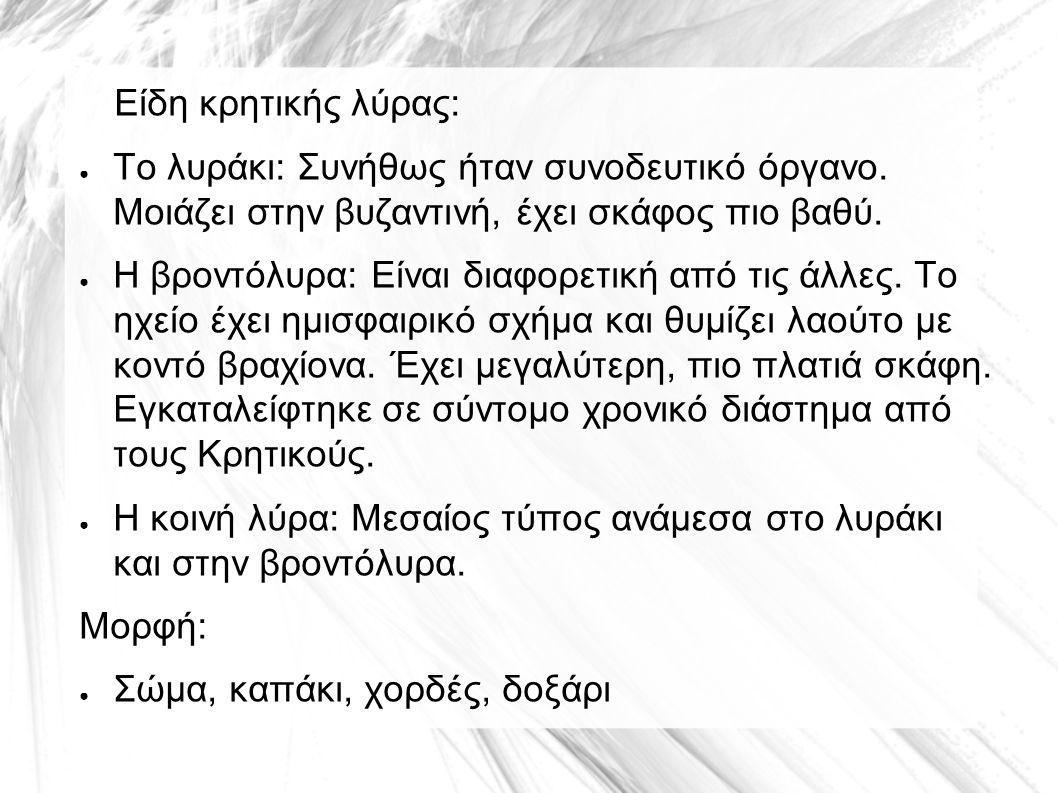 Είδη κρητικής λύρας: ● Το λυράκι: Συνήθως ήταν συνοδευτικό όργανο. Μοιάζει στην βυζαντινή, έχει σκάφος πιο βαθύ. ● Η βροντόλυρα: Είναι διαφορετική από