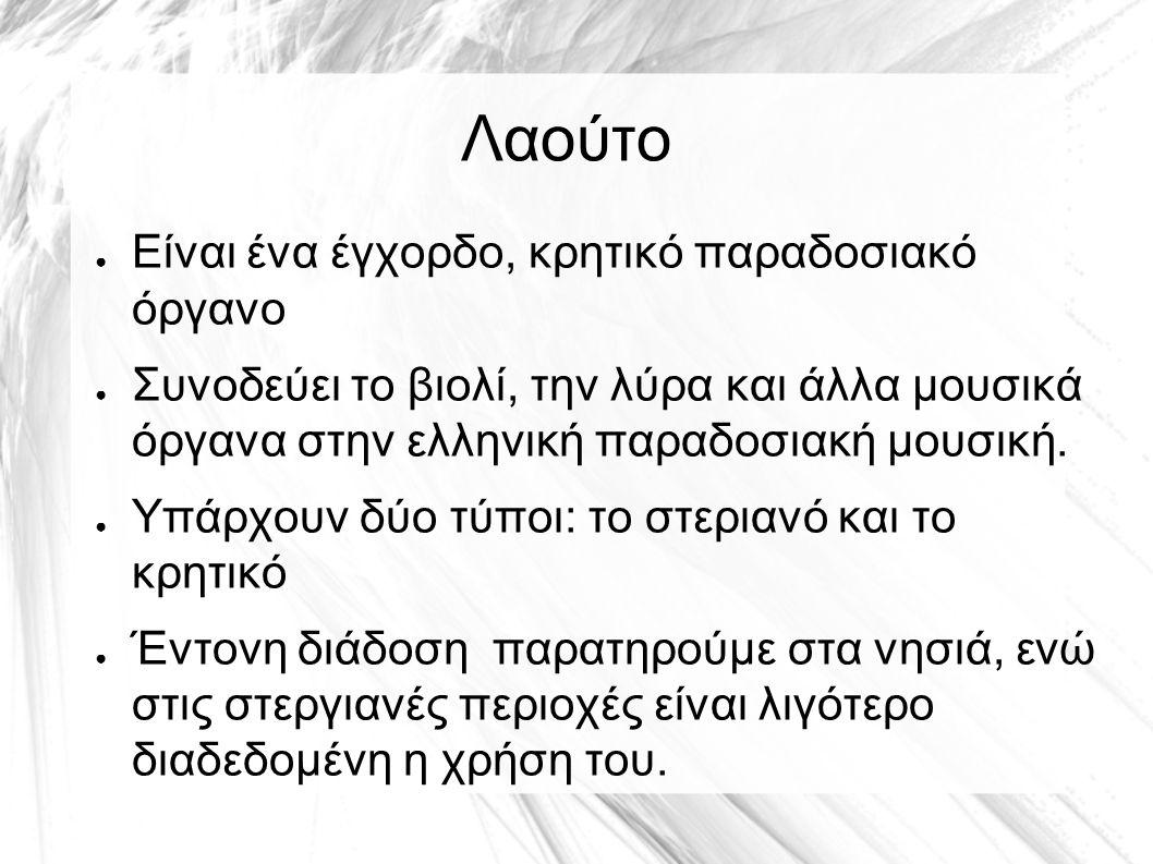 Λαούτο ● Είναι ένα έγχορδο, κρητικό παραδοσιακό όργανο ● Συνοδεύει το βιολί, την λύρα και άλλα μουσικά όργανα στην ελληνική παραδοσιακή μουσική. ● Υπά