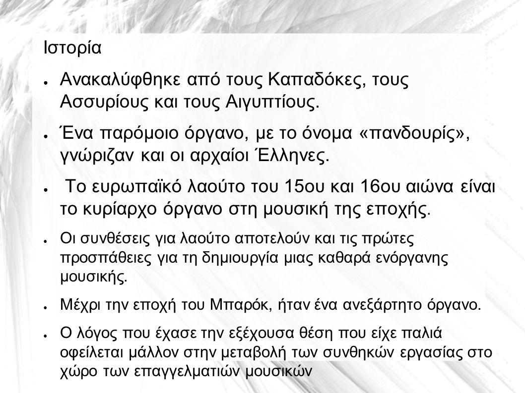 Ιστορία ● Ανακαλύφθηκε από τους Καπαδόκες, τους Ασσυρίους και τους Αιγυπτίους. ● Ένα παρόμοιο όργανο, με το όνομα «πανδουρίς», γνώριζαν και οι αρχαίοι