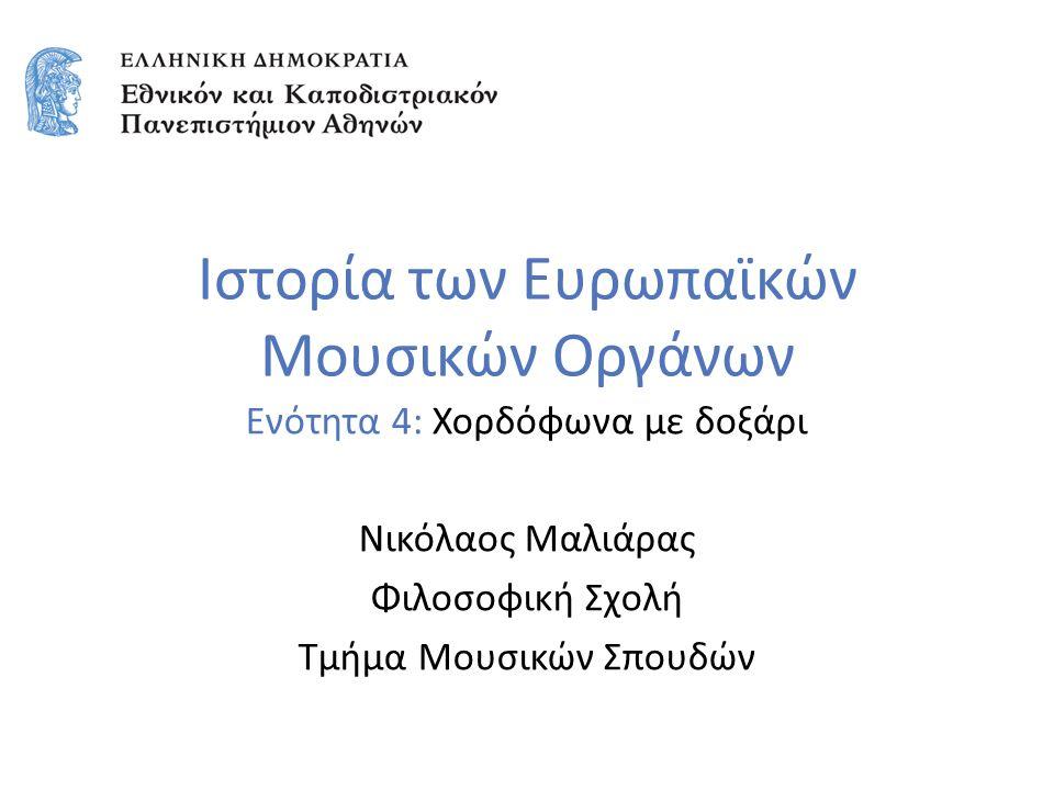 12 Χορδόφωνα με δοξάρι Η Βιέλλα (Fiddle) Μακρόστενη, συχνά οκτώσχημη σκάφη Παίζεται κάθετα ή στον ώμο Είχε συνήθως ελεύθερες χορδές-ισοκράτες, εκτός ταστιέρας Από την εξέλιξή της προέρχονται οι: – Βιόλα ντα μπράτσιο (βιολί) – Βιόλα ντα γκάμπα – Λίρα ντα μπράτσιο