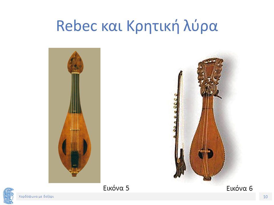 10 Χορδόφωνα με δοξάρι Rebec και Κρητική λύρα Εικόνα 6 Εικόνα 5
