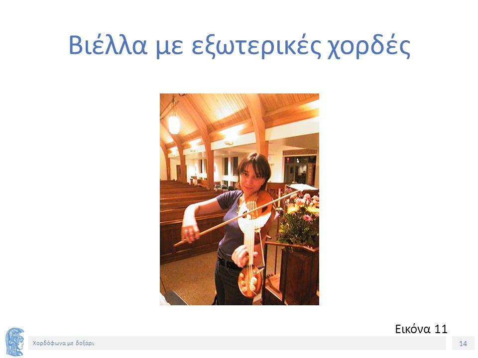 14 Χορδόφωνα με δοξάρι Βιέλλα με εξωτερικές χορδές Εικόνα 11