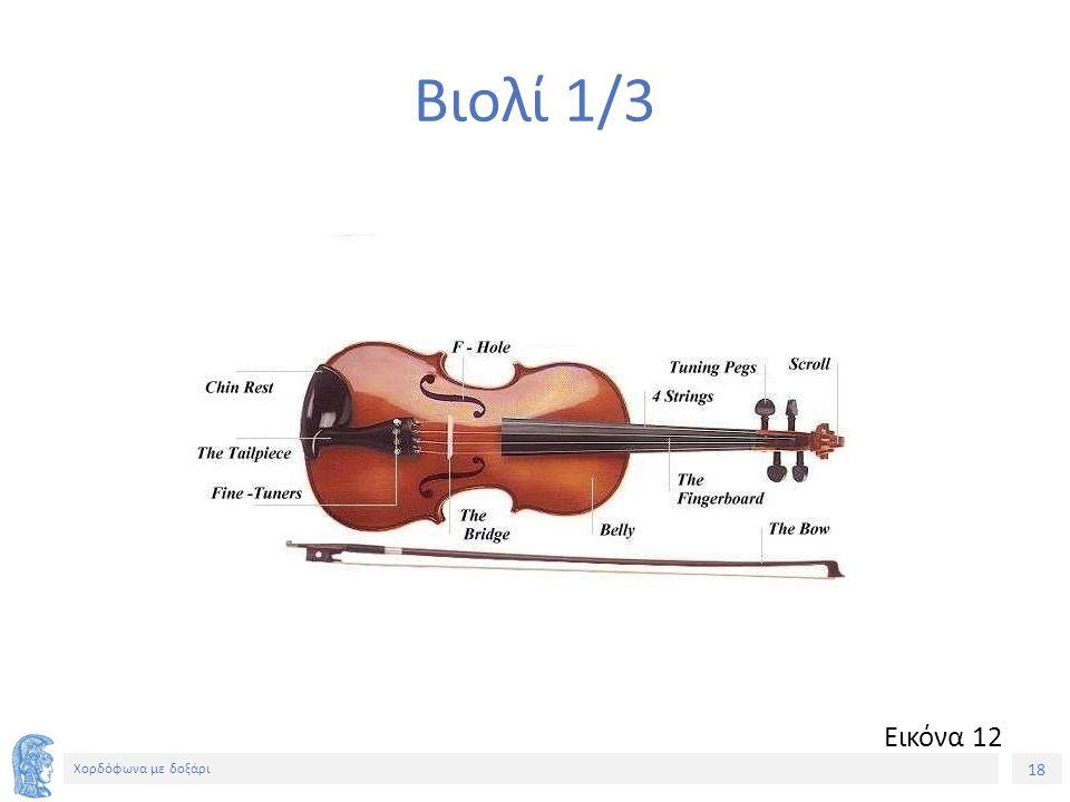 18 Χορδόφωνα με δοξάρι Βιολί 1/3 Εικόνα 12
