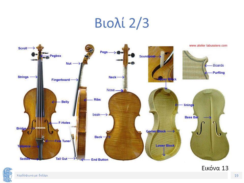 19 Χορδόφωνα με δοξάρι Βιολί 2/3 Εικόνα 13
