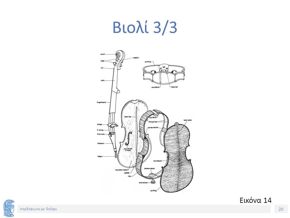 20 Χορδόφωνα με δοξάρι Βιολί 3/3 Εικόνα 14