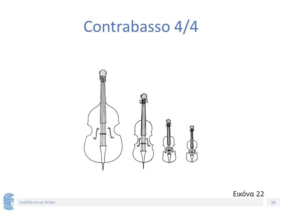 34 Χορδόφωνα με δοξάρι Contrabasso 4/4 Εικόνα 22