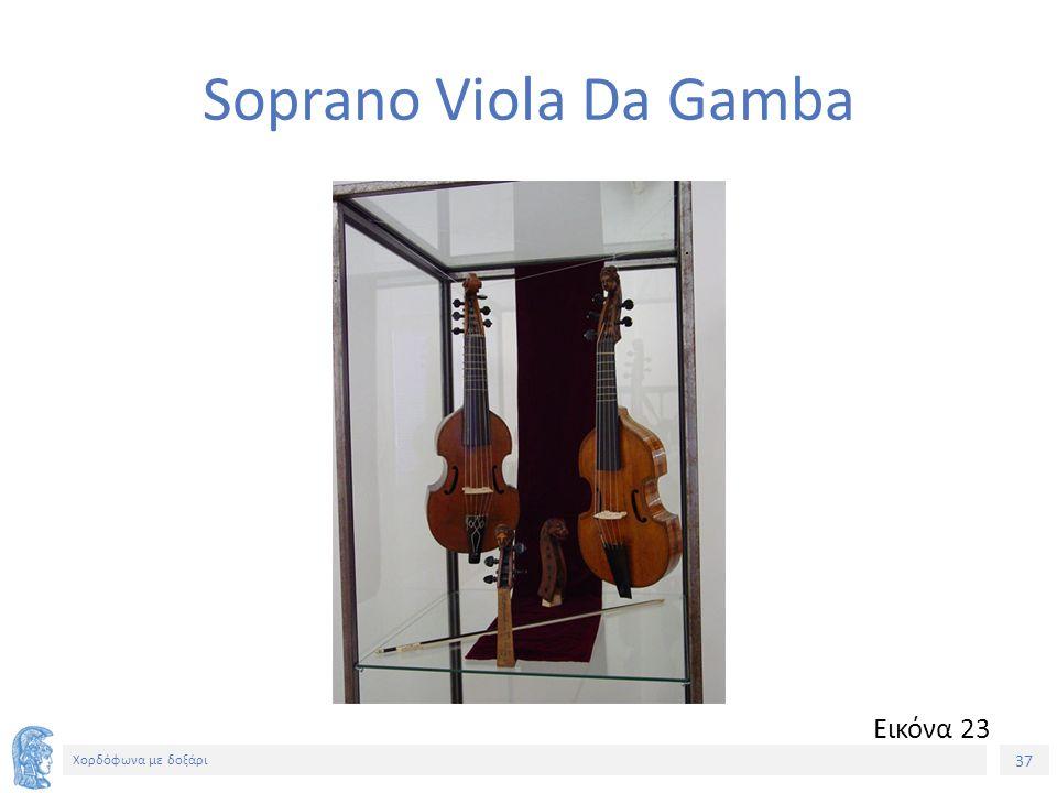 37 Χορδόφωνα με δοξάρι Soprano Viola Da Gamba Εικόνα 23