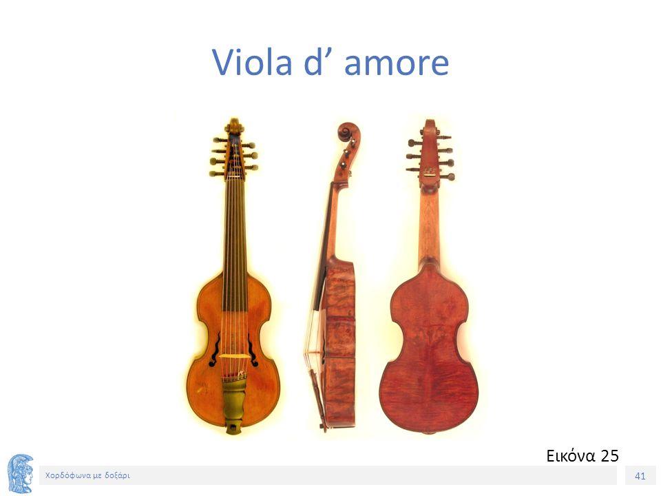 41 Χορδόφωνα με δοξάρι Viola d' amore Εικόνα 25