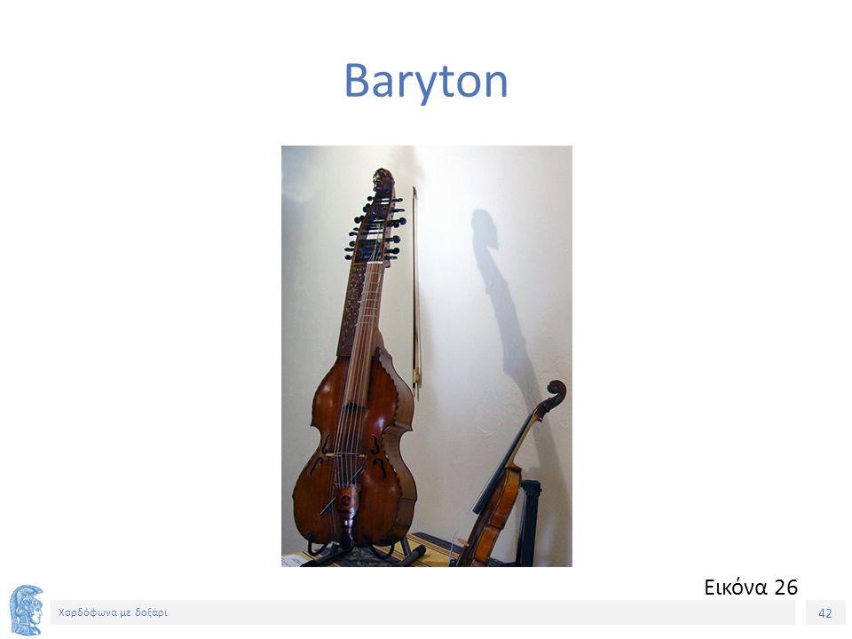 42 Χορδόφωνα με δοξάρι Baryton Εικόνα 26