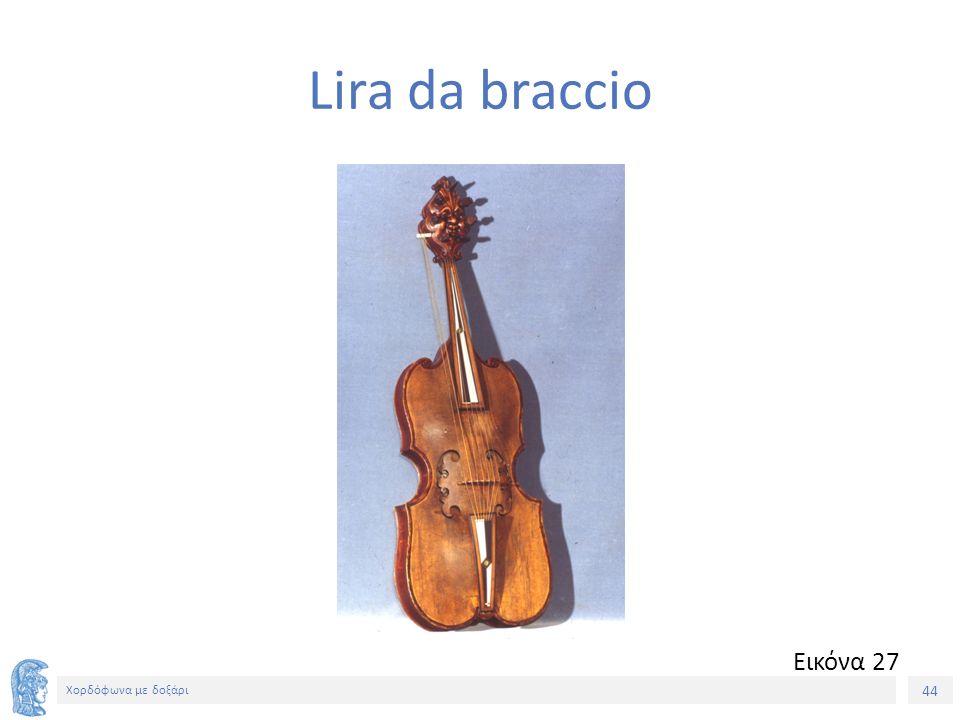 44 Χορδόφωνα με δοξάρι Lira da braccio Εικόνα 27