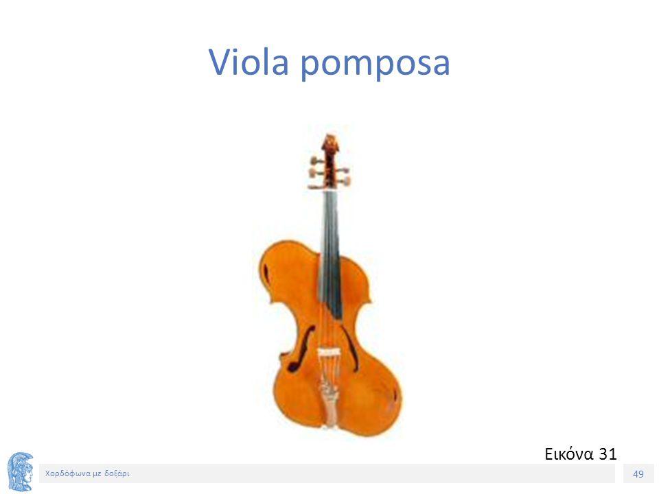 49 Χορδόφωνα με δοξάρι Viola pomposa Εικόνα 31