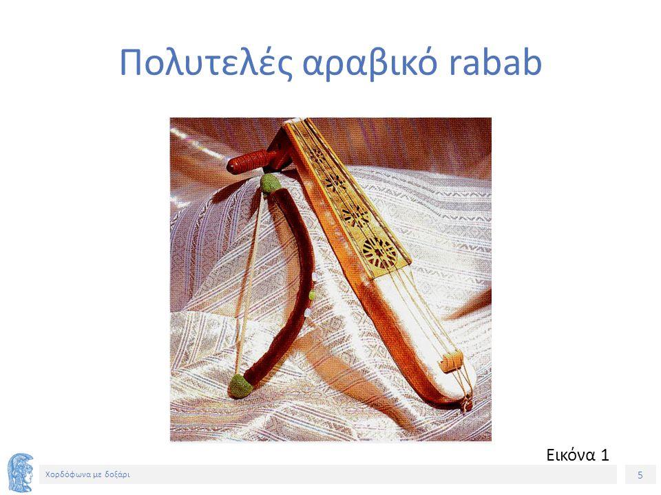 5 Χορδόφωνα με δοξάρι Πολυτελές αραβικό rabab Εικόνα 1