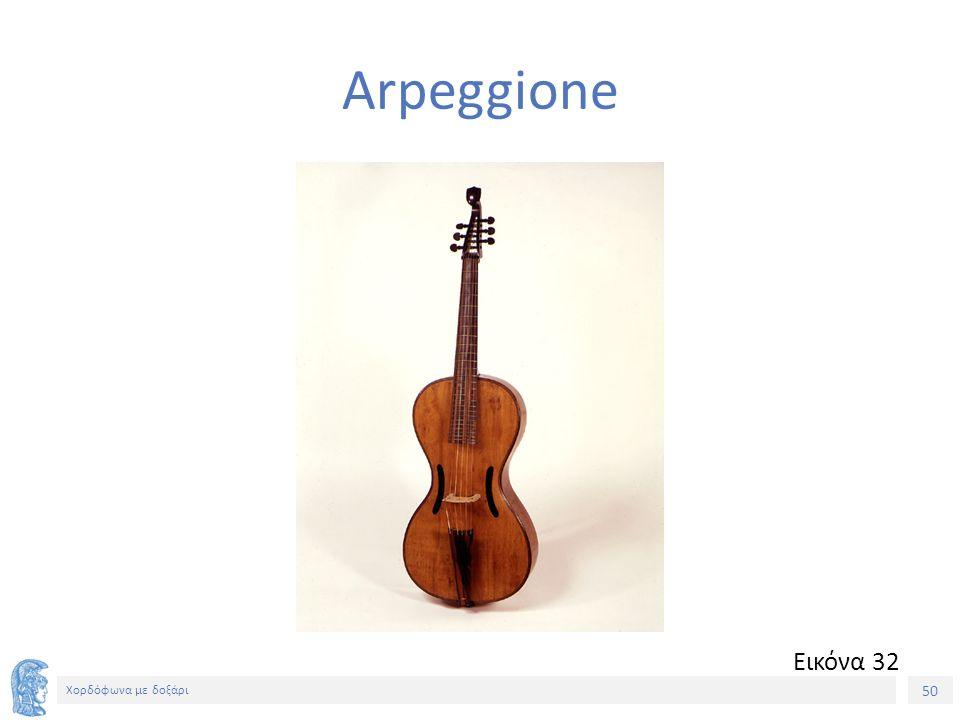 50 Χορδόφωνα με δοξάρι Arpeggione Εικόνα 32