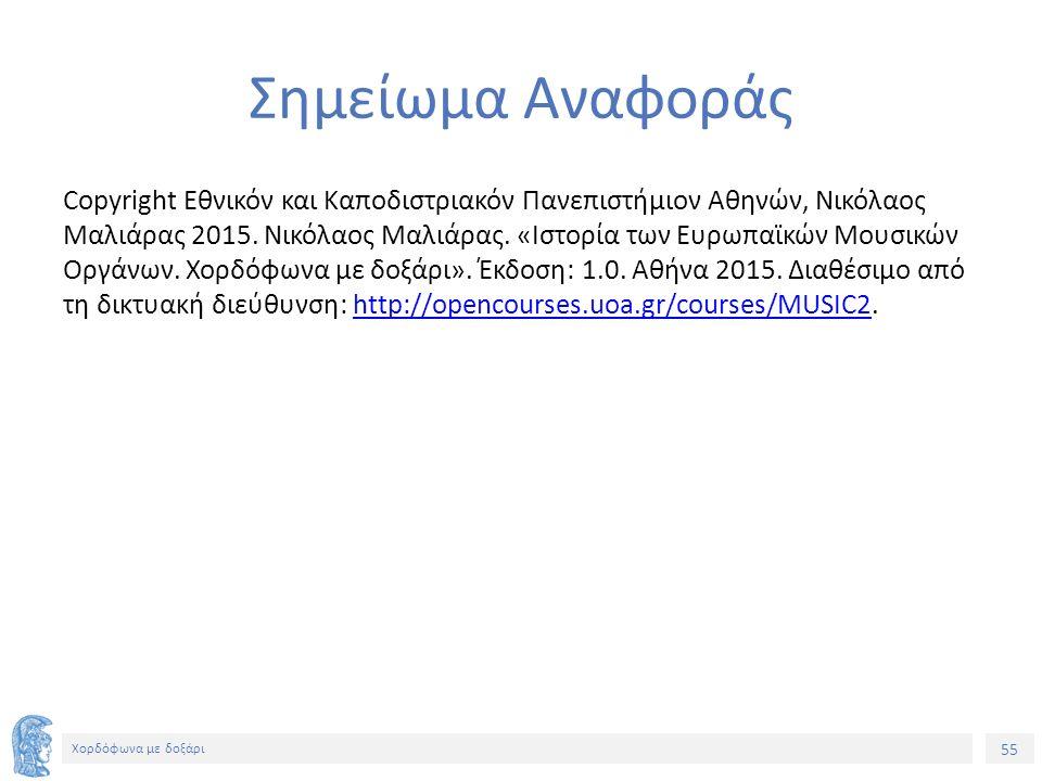 55 Χορδόφωνα με δοξάρι Σημείωμα Αναφοράς Copyright Εθνικόν και Καποδιστριακόν Πανεπιστήμιον Αθηνών, Νικόλαος Μαλιάρας 2015.