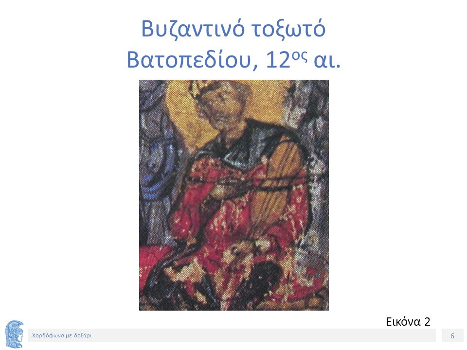 6 Χορδόφωνα με δοξάρι Βυζαντινό τοξωτό Βατοπεδίου, 12 ος αι. Εικόνα 2