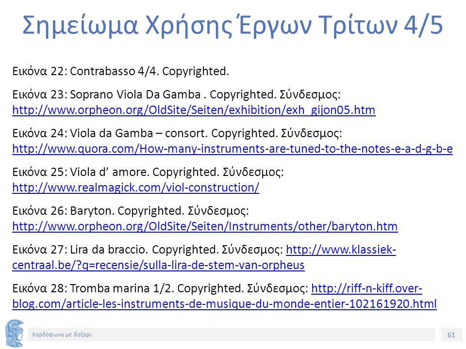61 Χορδόφωνα με δοξάρι Σημείωμα Χρήσης Έργων Τρίτων 4/5 Εικόνα 22: Contrabasso 4/4.
