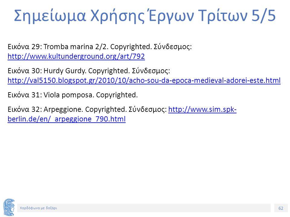 62 Χορδόφωνα με δοξάρι Σημείωμα Χρήσης Έργων Τρίτων 5/5 Εικόνα 29: Tromba marina 2/2.