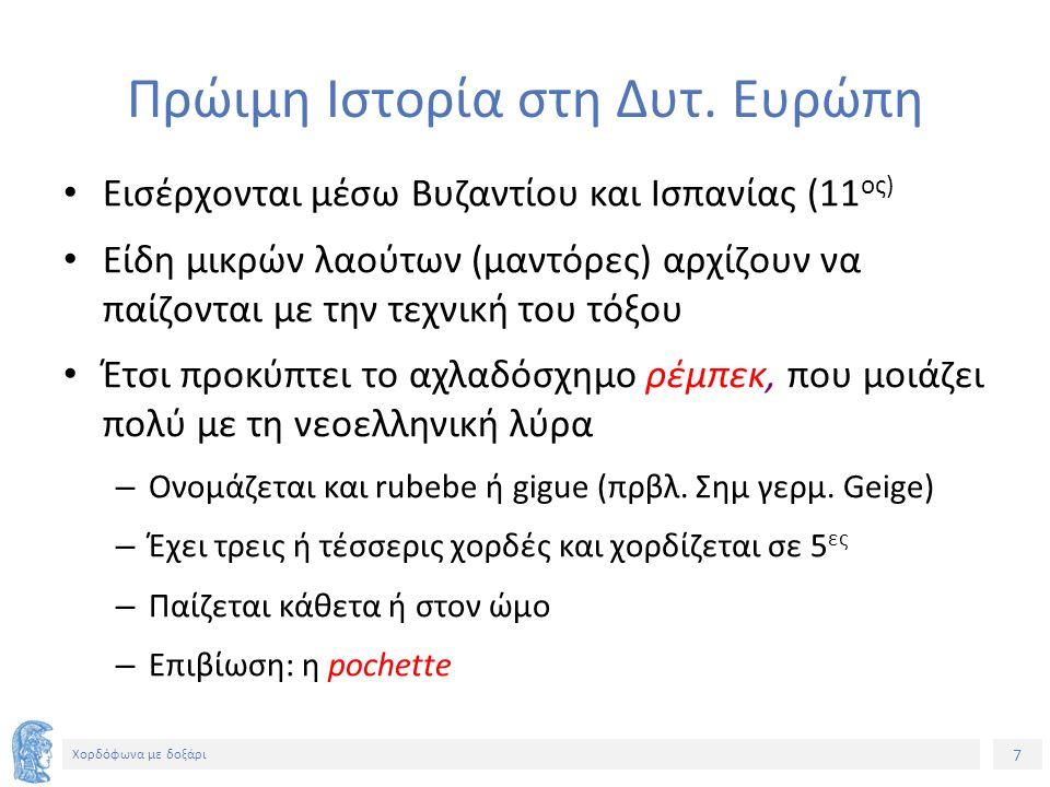 7 Χορδόφωνα με δοξάρι Πρώιμη Ιστορία στη Δυτ.