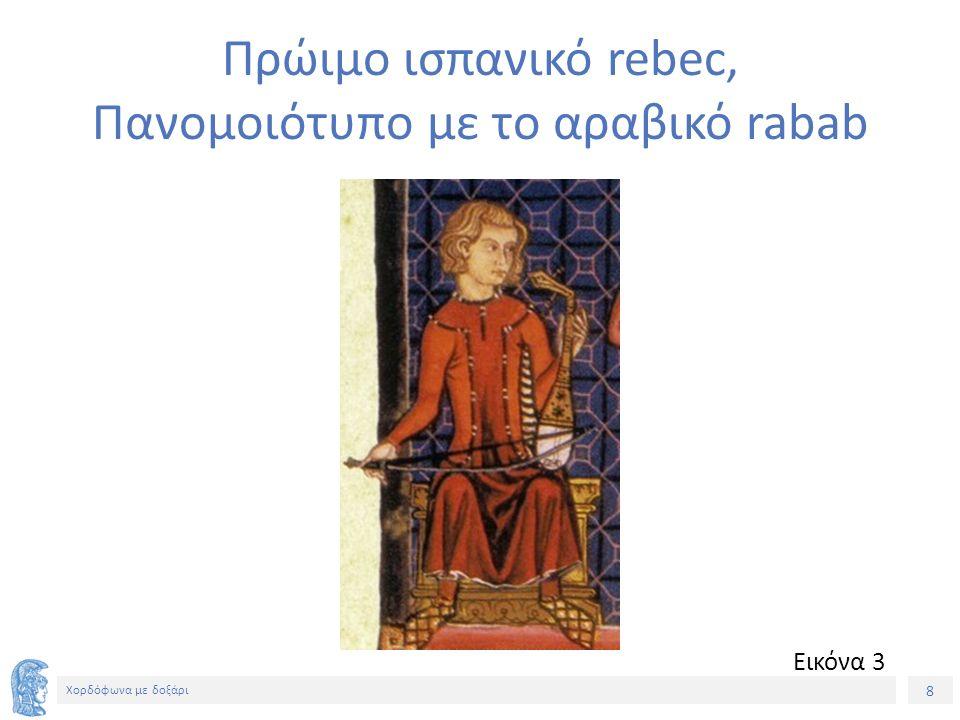 8 Χορδόφωνα με δοξάρι Πρώιμο ισπανικό rebec, Πανομοιότυπο με το αραβικό rabab Εικόνα 3