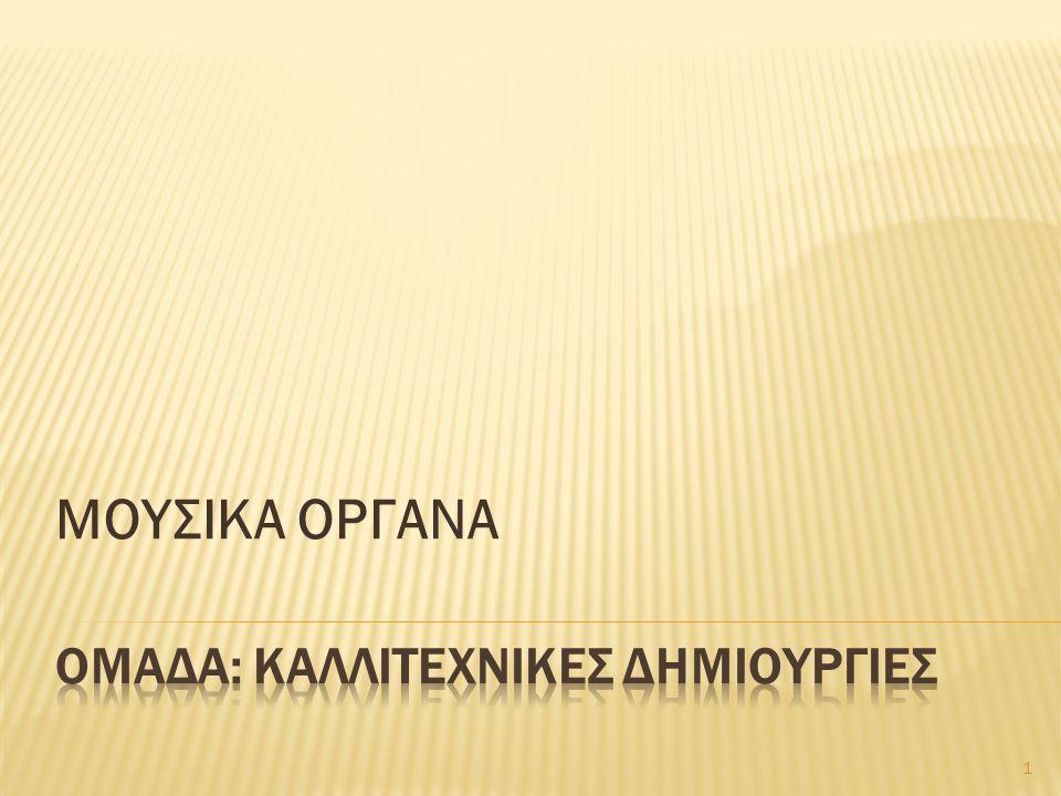 ΜΟΥΣΙΚΑ ΟΡΓΑΝΑ 1