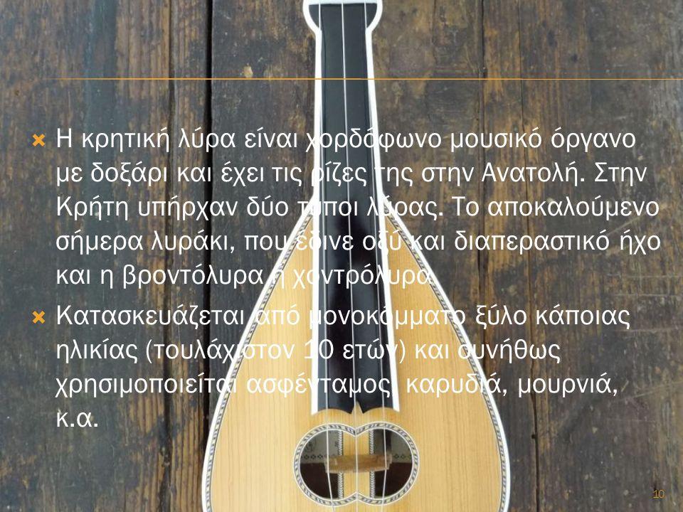  Η κρητική λύρα είναι χορδόφωνο μουσικό όργανο με δοξάρι και έχει τις ρίζες της στην Ανατολή.