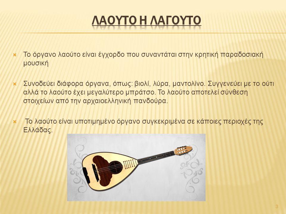 3  Το όργανο λαούτο είναι έγχορδο που συναντάται στην κρητική παραδοσιακή μουσική  Συνοδεύει διάφορα όργανα, όπως: βιολί, λύρα, μαντολίνο.