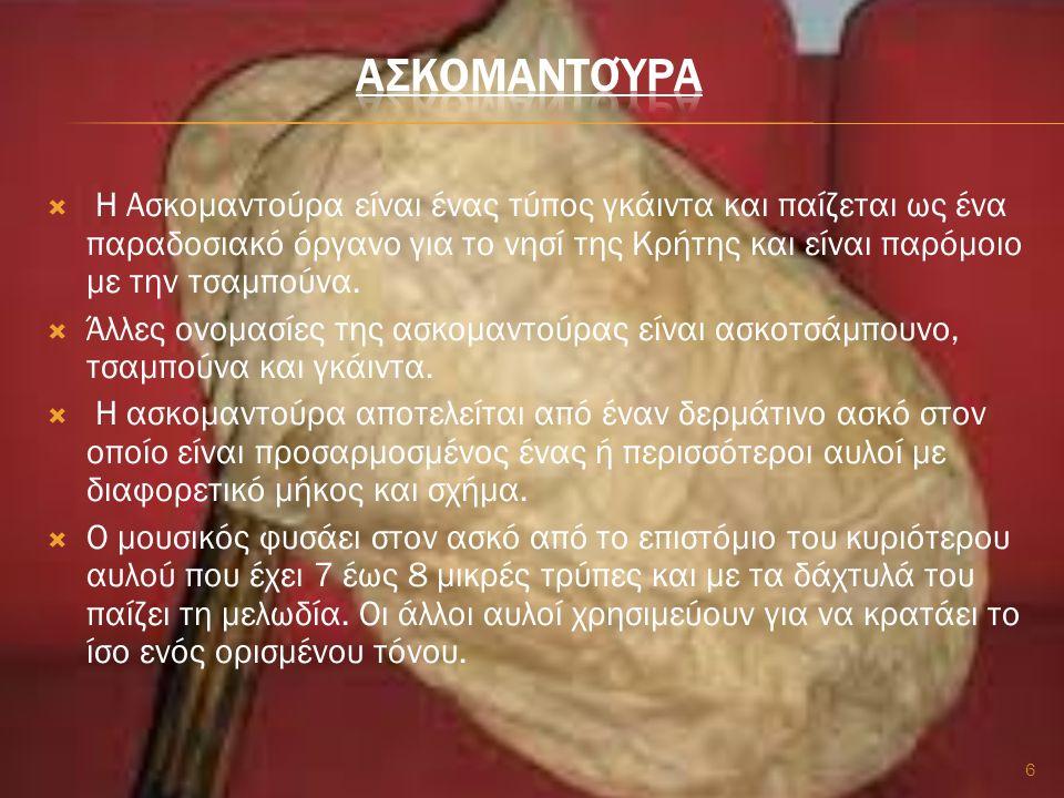  Η Ασκομαντούρα είναι ένας τύπος γκάιντα και παίζεται ως ένα παραδοσιακό όργανο για το νησί της Κρήτης και είναι παρόμοιο με την τσαμπούνα.