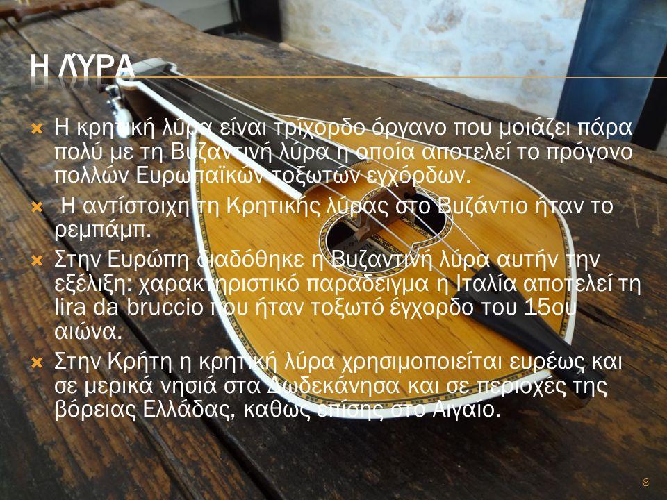  Η κρητική λύρα είναι τρίχορδο όργανο που μοιάζει πάρα πολύ με τη Βυζαντινή λύρα η οποία αποτελεί το πρόγονο πολλών Ευρωπαϊκών τοξωτών εγχόρδων.